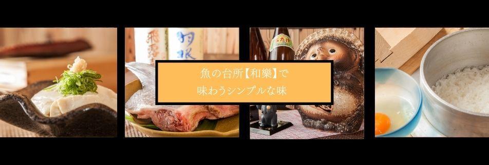 魚の台所 和樂(わらく)